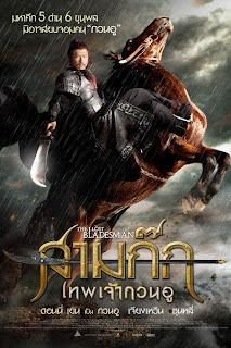 The Lost Bladesman ( 2011 ) สามก๊ก เทพเจ้ากวนอู [บรรยายไทย]
