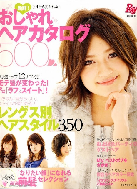 japanese magzine ray beauty and hair care magazine scans
