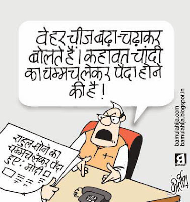 rahul gandhi cartoon, narendra modi cartoon, bjp cartoon, congress cartoon, indian political cartoon