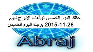 حظك اليوم الخميس توقعات الابراج ليوم 26-11-2015 برجك اليوم الخميس
