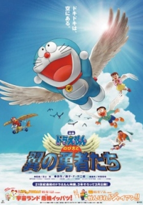 Doraemon the Movie: Nobita and the Winged Braves