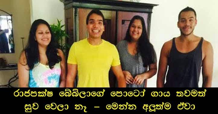 Mahinda Rajapksa's sons new Photoshoot with Danasiri's daughters