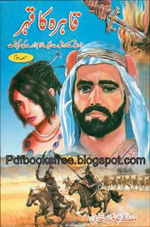 Qahira-Ka-Qahar-Novel