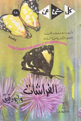 حمل كتاب كل شيء عن الفراشات - روبرت لمن