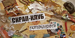 Скрап-клуб Екатеринбурга