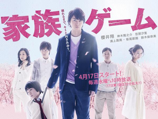 家族遊戲(日劇) Kazoku Game