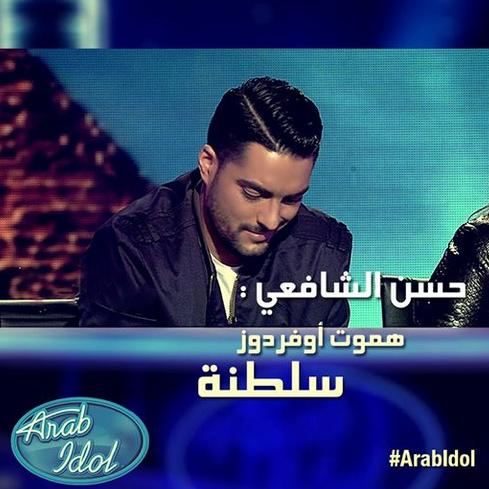 """مشارك مصري في برنامج """"Arab idol"""" يعنف حسن الشافعي!"""