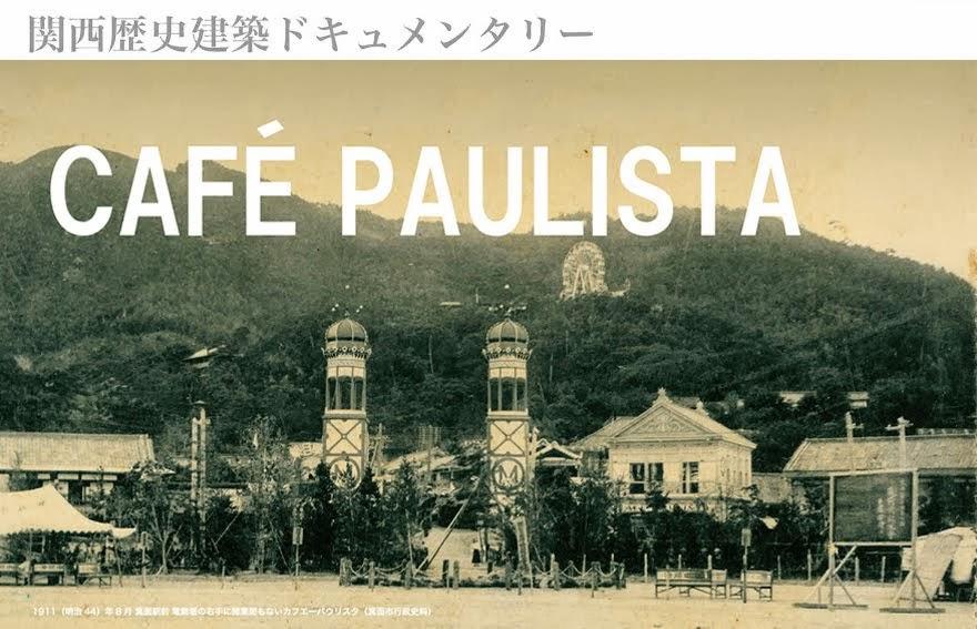 関西の歴史建築ドキュメンタリー