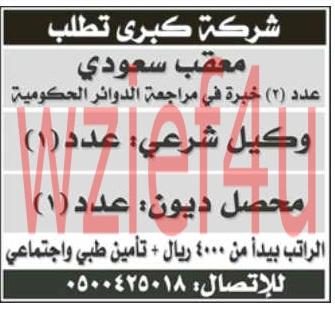 وظائف جريدة الرياض الأحد 9-3-1434 | وظائف خالية بالصحف السعودية الأحد 9 ربيع الأول 1434 | 20 يناير 2013