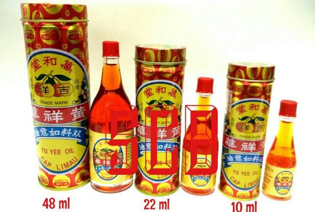Minyak Yu Yee