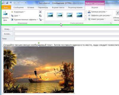 Добавление фотографии в тело письма Microsoft Outlook