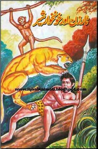 Tarzan or Khoonkhaar Sher