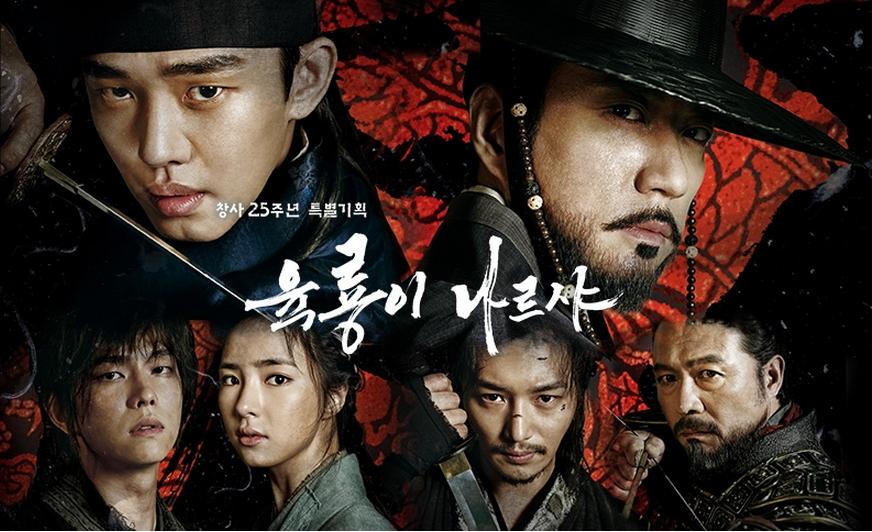 2015年韓劇 六龍飛天線上看