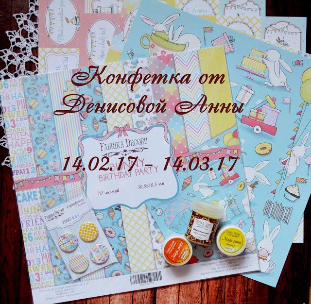 Конфетка от Ани Денисовой