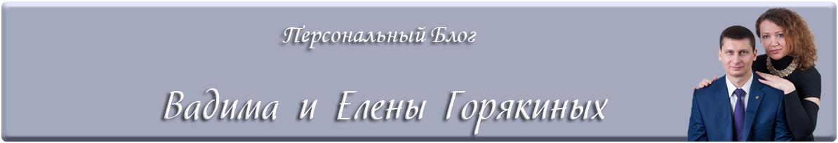 Персональный Блог Вадима и Елены Горякиных. Независимые дистрибьюторы.