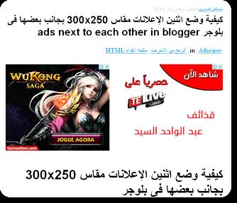 كيفية وضع اثنين  الإعلانات مقاس 300x250  بجانب بعضها فى بلوجر