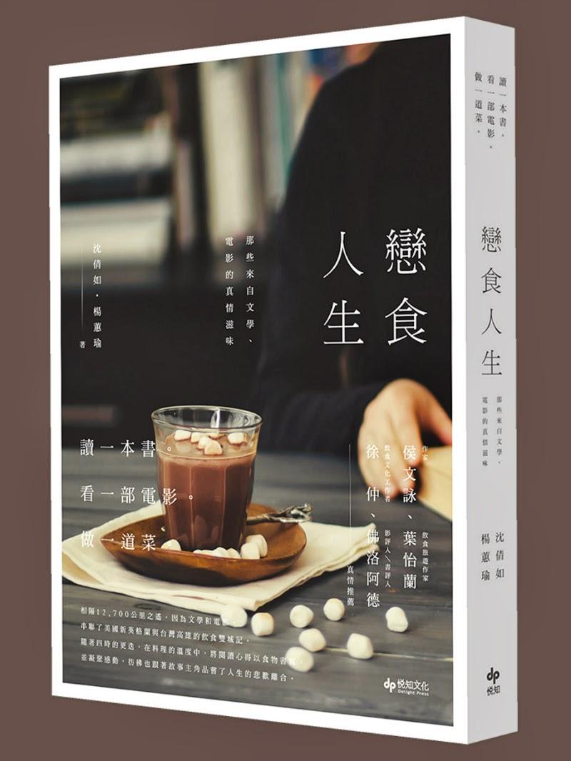 中文出版- 戀食人生