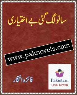 Sanoo Lag Gai Be Ikhteari by Faiza Iftikhar