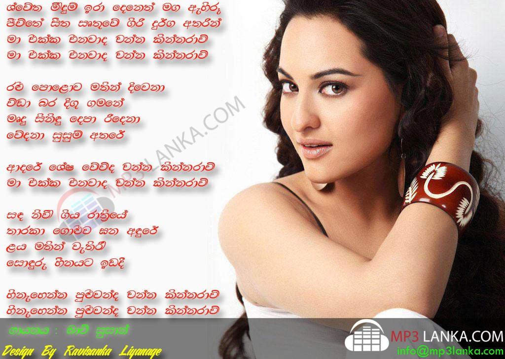 Channa Kinnaravi Remix Bachi Susan