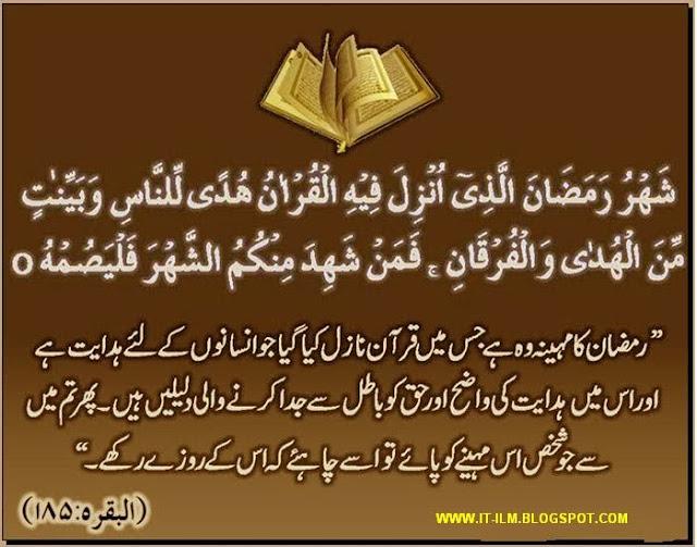 essay on ramadan ul mubarak in english
