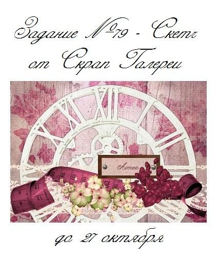 http://blogscrapgallery.blogspot.de/2014/10/79.html