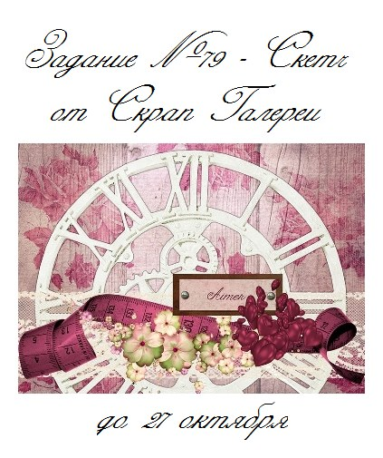 http://blogscrapgallery.blogspot.ru/2014/10/79.html