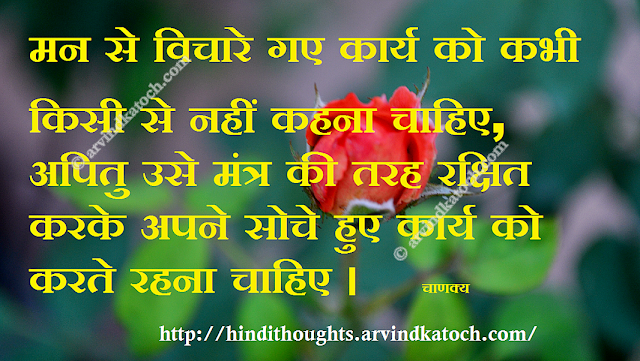 Disclose, Plans, Concentrate, mantra, success, Quote, Thought, Hindi, Chanakya