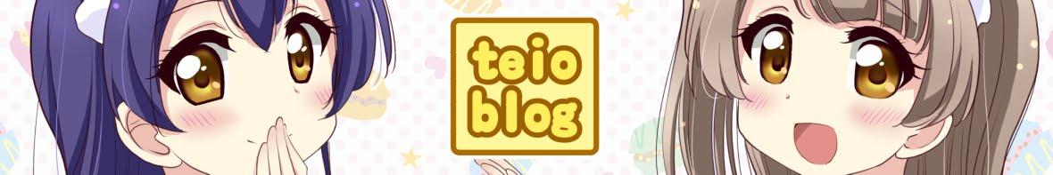 ていおブログ