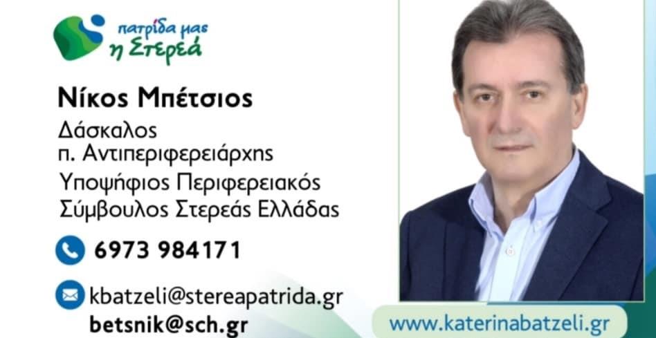 ΕΚΛΟΓΕς ΠΕΡΙΦΕΡΕΙΑ