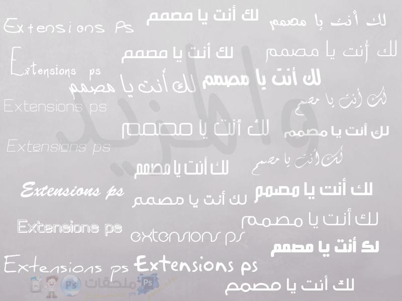 خطوط عربيه وانجليزيه رائعه للفوتوشوب