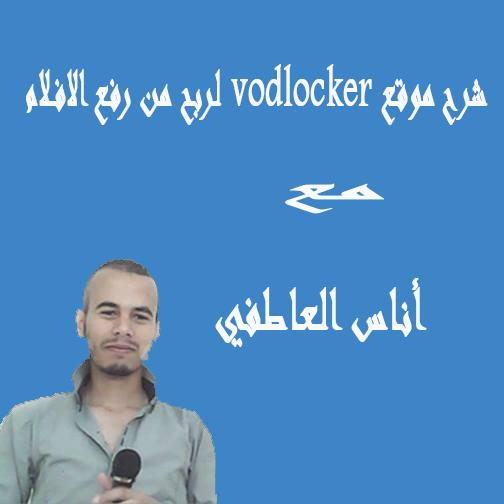 شرح موقع vodlocker لربح من رفع الافلام