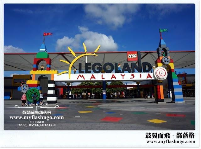 Travel Johor 2015 | Legoland 乐高乐园主题游乐园  (1/2)