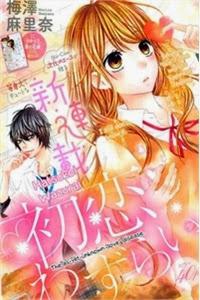 Truyện tranh Hatsukoi Wazurai, đọc truyện tranh Hatsukoi Wazurai, truyện tranh mobile Hatsukoi Wazurai