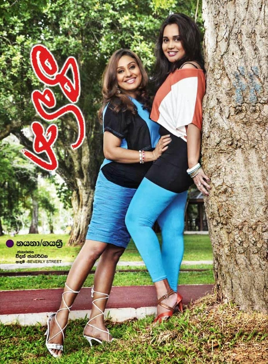 Gayathri  & Nayana aappa love