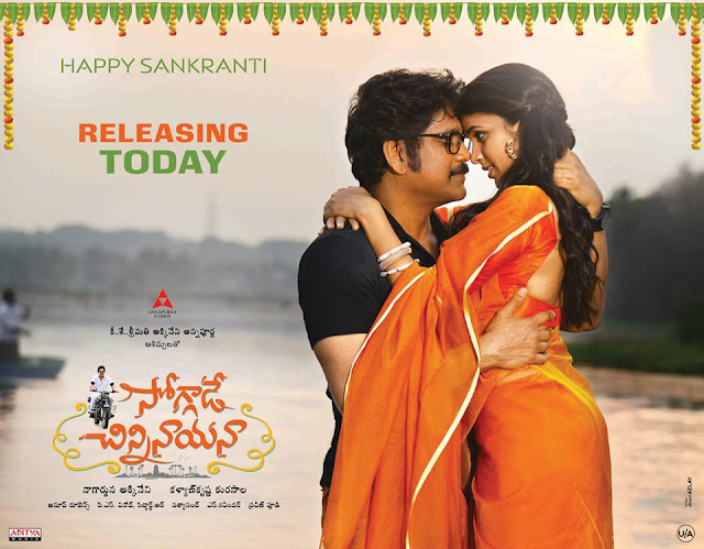 Soggade Chinni Nayana, Reviews,Soggade Chinni Nayana (SCN) Review,Soggade Chinni Nayana (SCN) movie review ,Soggade Chinni Nayana Telugu Movie Review,Soggade Chinni Nayana Telugu Movie Ratings,Telugucinemas.in Soggade Chinni Nayana Telugu Movie Review,Soggade Chinni Nayana Cinema Review,Soggade Chinni Nayana Review,Soggade Chinni Nayana public Review,Soggade Chinni Nayana Review by websites,Soggade Chinni Nayana hit or flop ,Sandeep Telugucinemas.in Review about Soggade Chinni Nayana Review,
