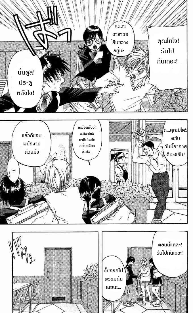 อ่านการ์ตูน Ichigo100 7 ภาพที่ 11