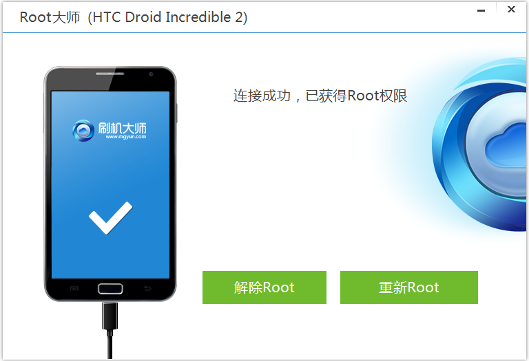 Root for PC free Download - iRoot on Windows