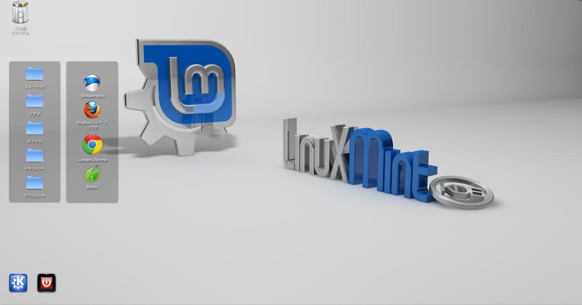 初心者のlinux Mint覚書 Linuxmint Ubuntuデスクトップ環境