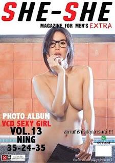 She-She Extra No.13 – Ning