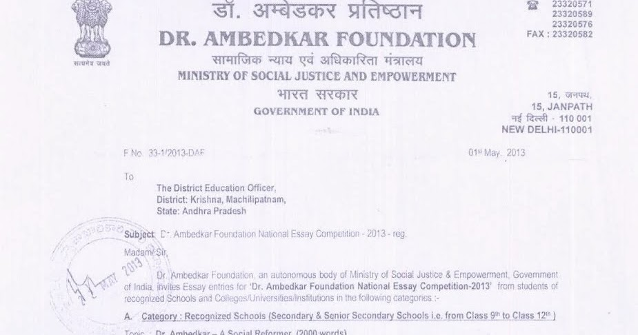 Ambedkar foundation essay competition 2012 results