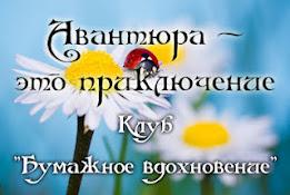 принимаю участие в авантюре))