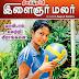 தினத்தந்தி இளைஞர் மலர் -11-4-15 dinathanthi Youth malar Download link Inside