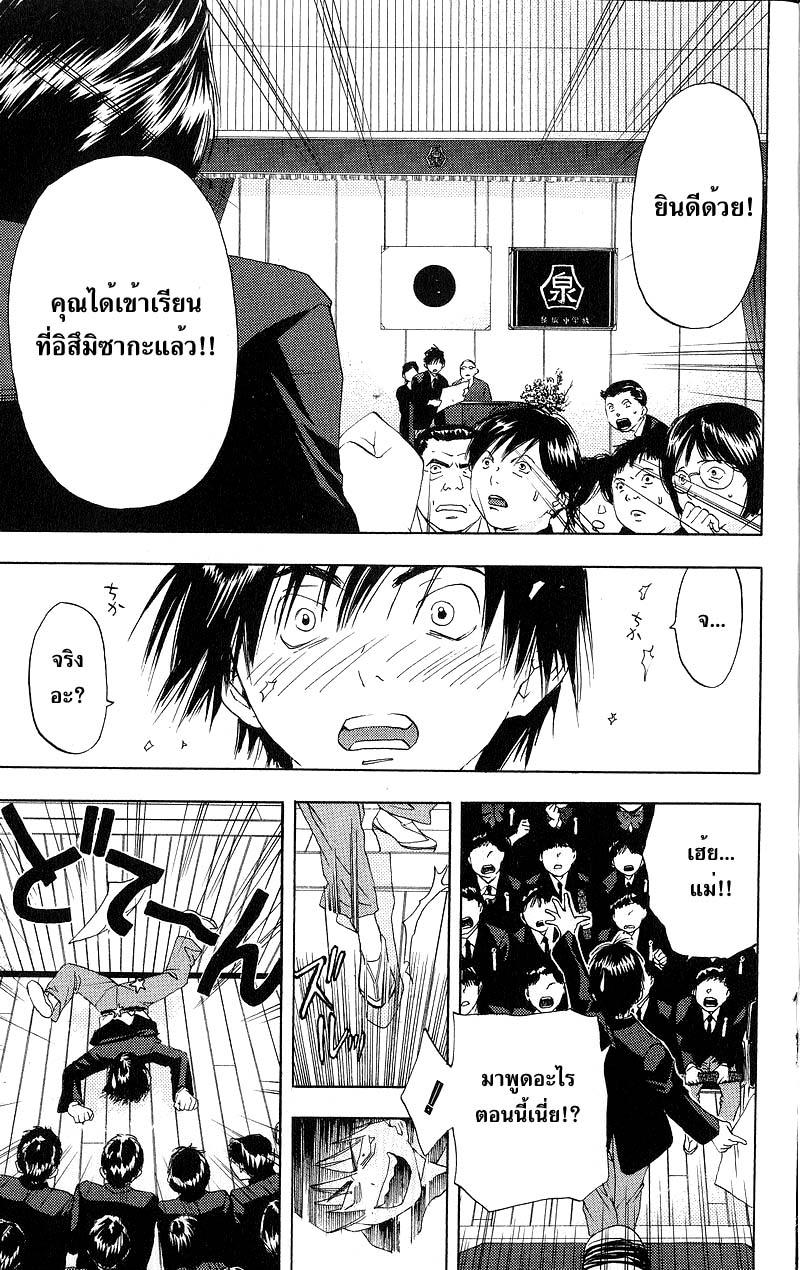 อ่านการ์ตูน Ichigo100 18 ภาพที่ 7