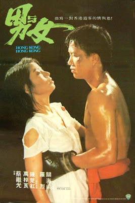 Hong Kong Hong Kong (1983)
