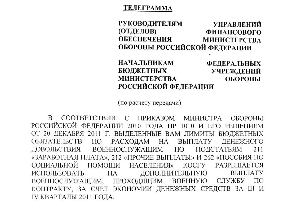 Премия Гп Вс Рф По 1010 За 3-й Квартал 2013 Года Часть