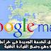 كيفية اطلاق الخدمة الجديدة  فى خرائط Google وهي وضع القيادة الخفية