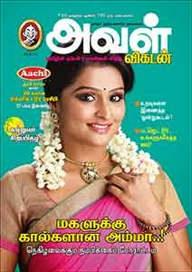 Aval vikatan tamil magazine may 2014