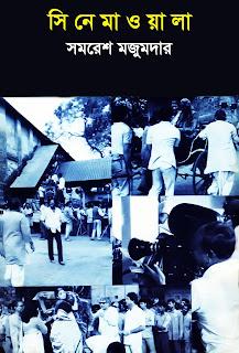 Cinemawala by Samaresh Majumdar