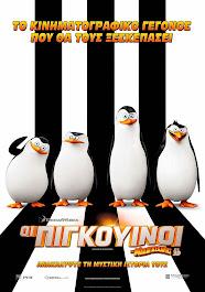 """οι ξεκαρδιστικοι """"Πιγκουινοι της Μαδαγασκαρης"""" στο """"Αρτεμις"""""""