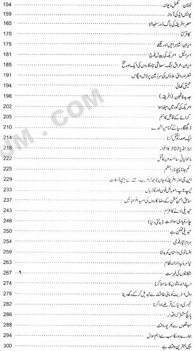 amreeki tareekh k khufya auraq pdf
